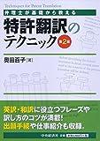 弁理士が基礎から教える 特許翻訳のテクニック<第2版>