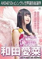 和田愛菜 生写真 AKB48 Teacher Teacher 劇場盤特典
