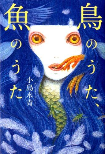 鳥のうた、魚のうた (幽BOOKS)の詳細を見る