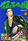 猛き黄金の国 岩崎弥太郎 第2巻