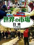 世界の市場 アジア編〈1〉日本