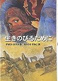 生きのびるために (外国の読みものシリーズ)