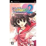 ToHeart(トゥハート)2 ポータブル(通常版) - PSP