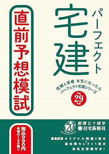 平成29年版パーフェクト宅建直前予想模試 (パーフェクト宅建シリーズ)