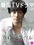 もっと知りたい!韓国TVドラマvol.32 (MOOK21) 画像