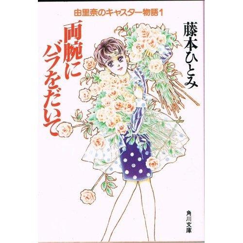 両腕にバラをだいて―由里奈のキャスター物語 (角川文庫)の詳細を見る