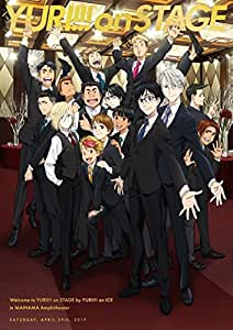 【Amazon.co.jp限定】ユーリ!!! on STAGE BD(オリジナルステッカー付) [Blu-ray]