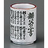 寿司湯呑 親父の小言中寿司湯呑 [72 x 102mm] 和食器 旅館 料亭 飲食店 業務用