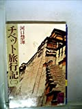 チベット旅行記〈2〉 (1978年) (講談社学術文庫)