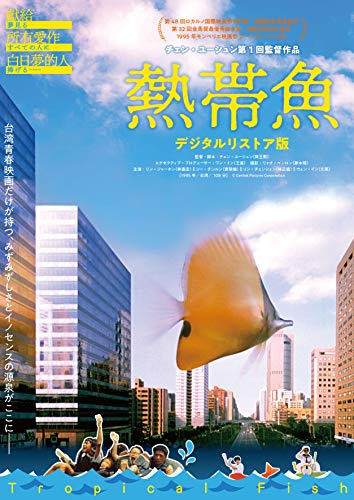 熱帯魚    [Blu-ray]