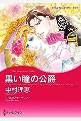 黒い瞳の公爵 (ハーレクインコミックス) Kindle版