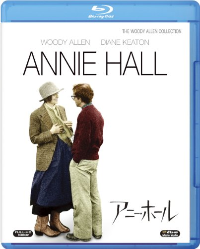アニー・ホール [Blu-ray]の詳細を見る