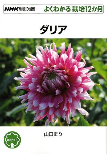 ダリア (NHK趣味の園芸 よくわかる栽培12か月)