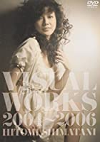 島谷ひとみ VISUAL WORKS 2004~2006 [DVD]