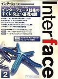 Interface (インターフェース) 2009年 02月号 [雑誌]