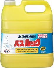 【業務用 大容量】バスルック 浴室用洗剤 4L
