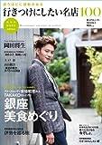 通うほどに感動がある。 行きつけにしたい名店100 (東京カレンダーMOOKS)