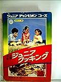 ジュニアクッキング―子ども料理 (ジュニアチャンピオンコース 4)