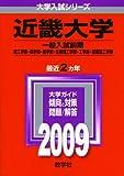 近畿大学(理系<一般入試前期>-医学部を除く) [2009年版 大学入試シリーズ] (大学入試シリーズ 460)