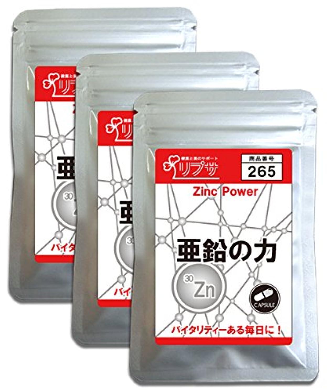 収束するシリーズ階層亜鉛の力Zn 約1か月分×3袋 C-265-3