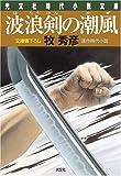 波浪剣の潮風(かぜ) (光文社時代小説文庫) 画像