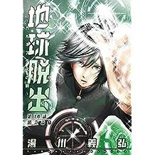 地球脱出~カルネアデスの絆~ 分冊版 : 14 (アクションコミックス)