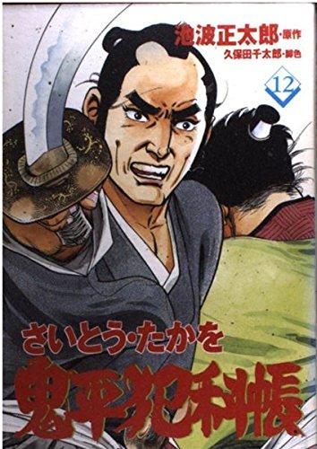 コミック 鬼平犯科帳 (12) (文春時代コミックス)