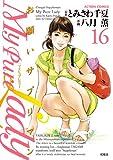 My Pure Lady(16) (アクションコミックス)