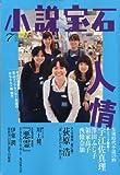 小説宝石 2010年 07月号 [雑誌] 画像