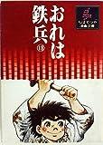 おれは鉄兵〈18〉 (1978年) (ちばてつや漫画文庫)