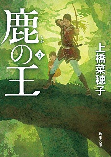 鹿の王 4 (角川文庫)の詳細を見る