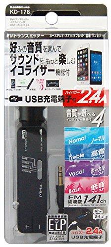 カシムラ FMトランスミッター イコライザー付 USB1ポート 2.4A  KD-178