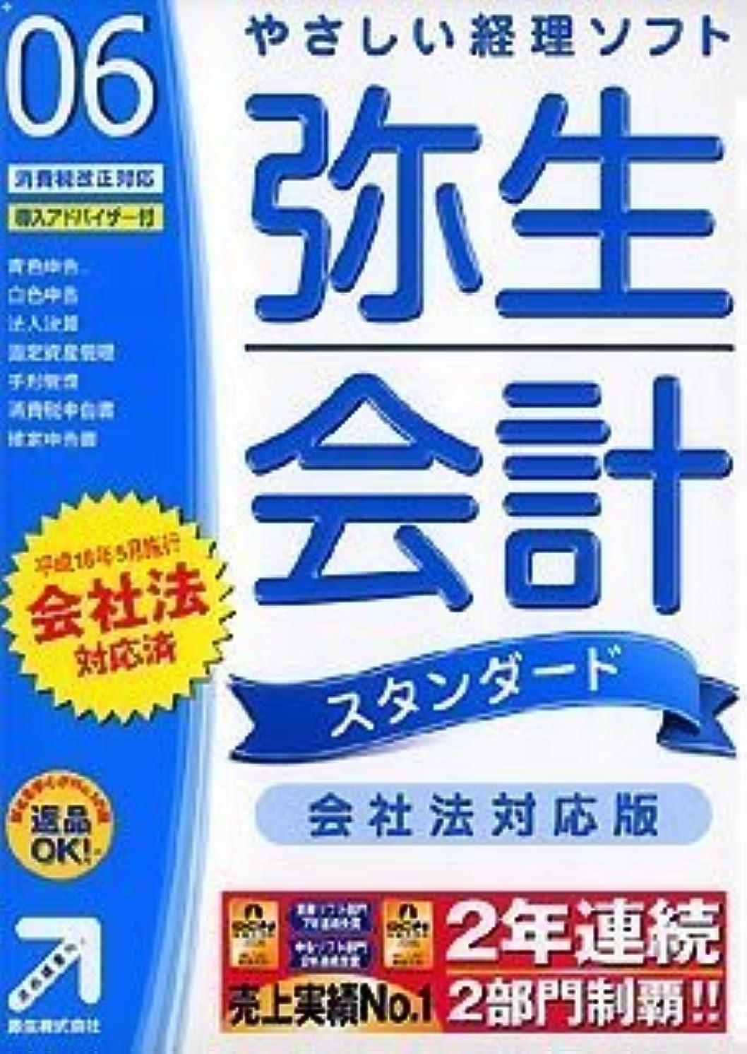 多様なペンダントコート【旧商品】弥生会計 スタンダード 06 会社法対応版