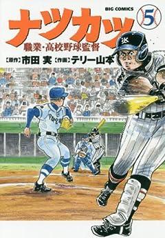 ナツカツ 職業・高校野球監督の最新刊