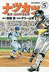 ナツカツ 職業・高校野球監督 第5巻
