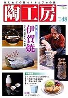 陶工房 no.48 (SEIBUNDO Mook)