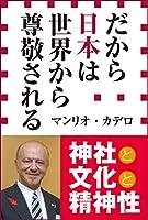 マンリオ・カデロ (著)(31)新品: ¥ 540ポイント:5pt (1%)