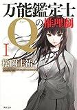 万能鑑定士Qの推理劇I (角川文庫)