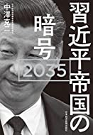 中澤克二 (著)(1)新品: ¥ 1,800