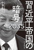中澤克二 (著)(5)新品: ¥ 1,800ポイント:720pt (40%)