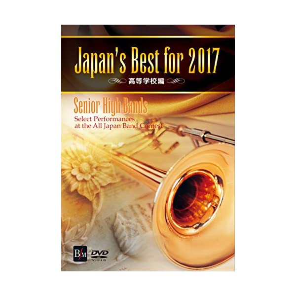 Japan's Best for 2017 高等...の商品画像