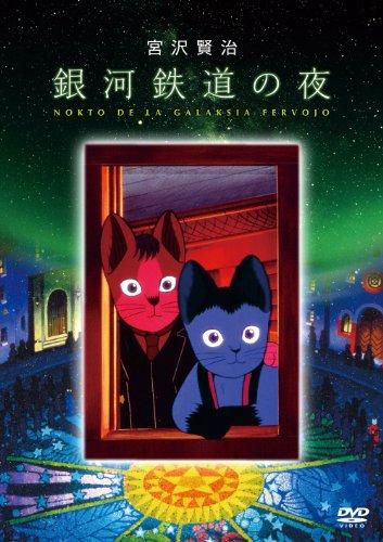 銀河鉄道の夜 [DVD]の詳細を見る
