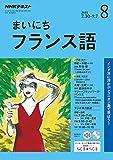 NHKラジオまいにちフランス語 2018年 08 月号 [雑誌]