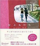 女ともだち Dear my friend (Girl's Talk)