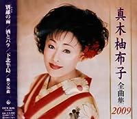 真木柚布子全曲集2009