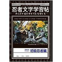 忍者文字学習帖「初級忍者編」黒 (忍者文字ドリル)