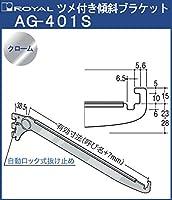 ツメ付き ガラス棚 棚受 傾斜ブラケット 【 ロイヤル 】クロームめっき AG-401S 呼び名:350