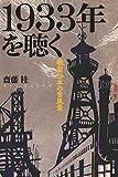 「1933年を聴く:戦前日本の音風景」販売ページヘ