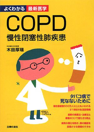 COPD慢性閉塞性肺疾患 (よくわかる最新医学)
