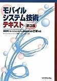 モバイルシステム技術テキスト第3版—MCPCモバイルシステム技術検定試験2級対応